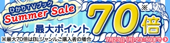 SummerSale 最大70倍ポイントBACK