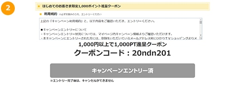 https://shop.hikaritv.net/contents/include/entry/shopping/2021nd_shokai/page/img/coupon_02.png?prm=0312