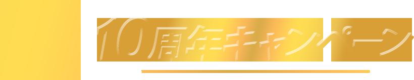 ひかりTVショッピング 10周年記念セール