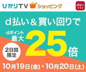[10/19~] ひかりTVショッピング d払いでdポイントかならず20倍キャンペーン!最大25倍まで!