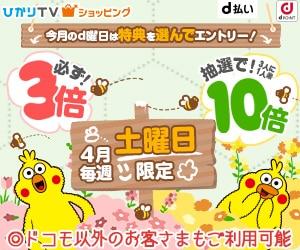 ひかりTVショッピング 今月のd曜日は特典を選んでエントリー 必ず3倍 抽選で10倍