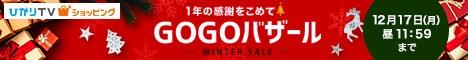 ひかりTVショッピング 夏のボーナス GoGoバザール!