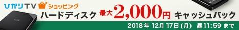 ハードディスク 最大2,000円キャッシュバックキャンペーン バナー
