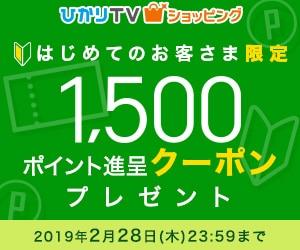 【新規購入で+5,000pt】ひかりTVショッピング