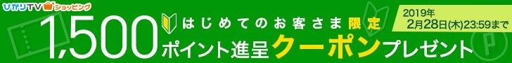 【はじめてのお客様限定】ひかりTVショッピング「1500円OFF」ポイント進呈