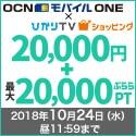 特別クーポン有りOCNモバイルONEと対象スマホセットで最大5万円相当キャッシュバック