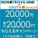 11月度特別クーポン有りOCNモバイルONEと対象スマホで最大5万円相当キャッシュバック