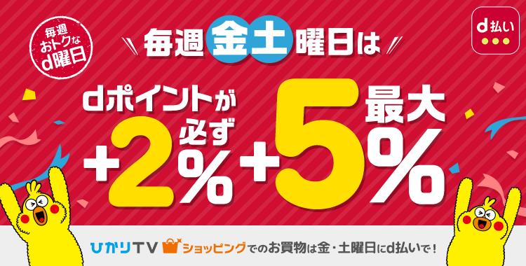d払い 「毎週おトクなd曜日」 | ひかりTVショッピング