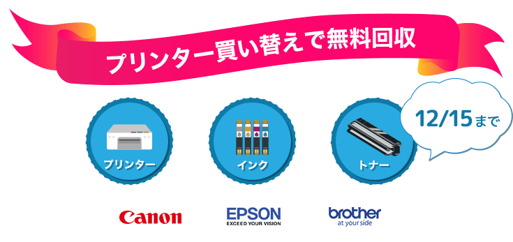 CANON EPSON brother プリンター買い替えで プリンター・インク・トナーを無料回収