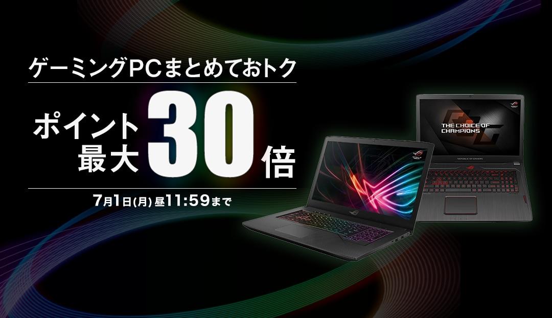 ひかりTVショッピング ゲーミングPCデバイス まとめておトク ポイント最大30倍!