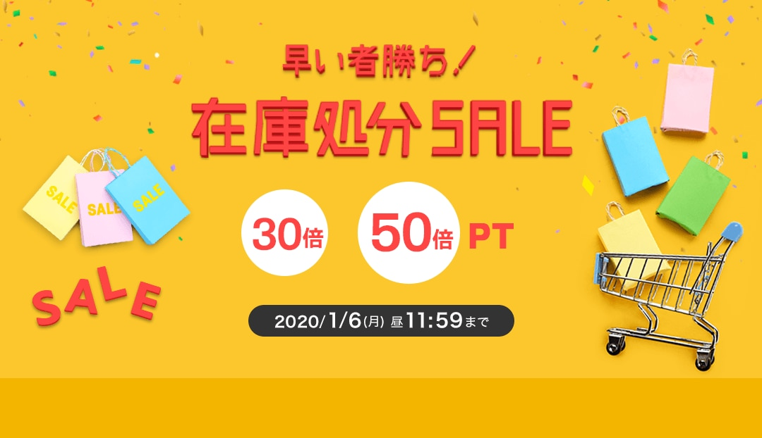 ひかりTVショッピング 在庫処分SALE 50倍ポイント還元キャンペーン