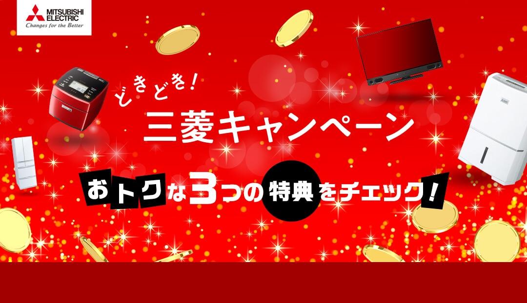 ひかりTVショッピング どきどき三菱キャンペーン
