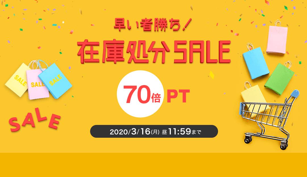 ひかりTVショッピング 早い者勝ち!在庫処分SALE