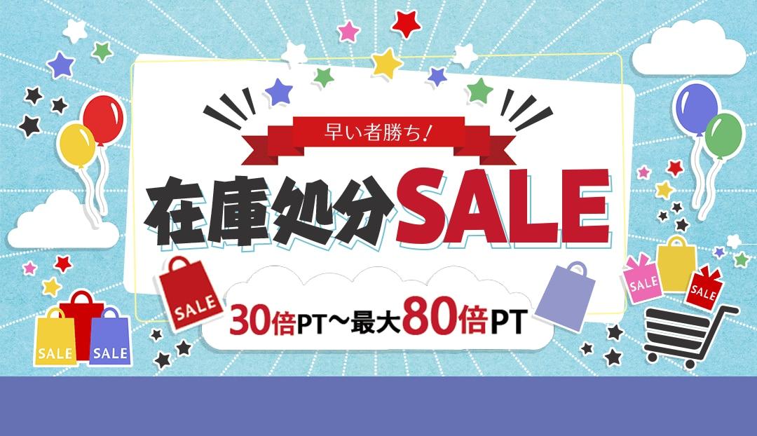 ひかりTVショッピング 在庫処分SALE