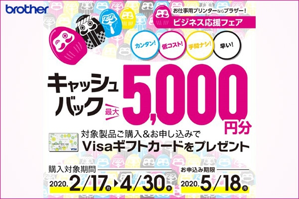 brother最大5,000円キャッシュバック ビジネス応援フェア