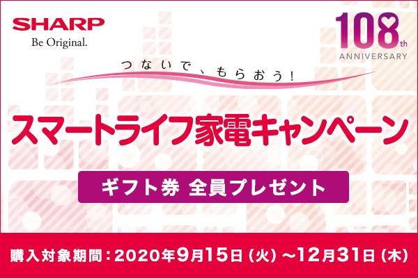 条件を全て満たしたユーザー全員にギフトカード(最大1万円分)をプレゼント