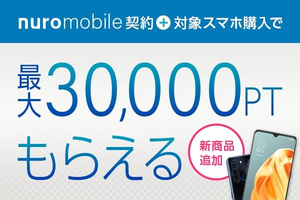 nuroモバイル契約+対象スマホ購入で最大30,000PTもらえるキャンペーン