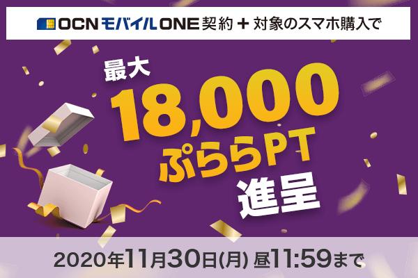 OCNモバイルONE契約+対象スマホ購入で最大18,000PTもらえるキャンペーン
