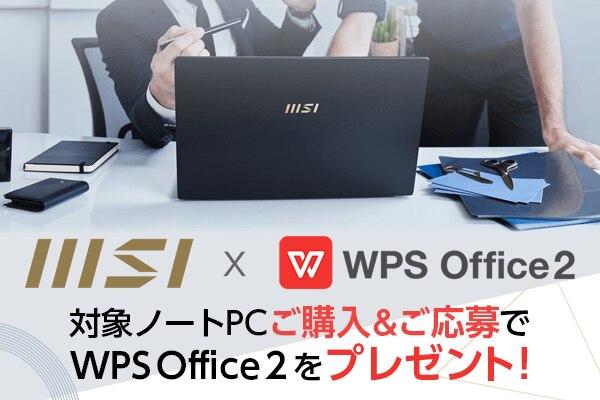 MSIの対象ノートPCご購入&ご応募でWPS Office2をプレゼント!