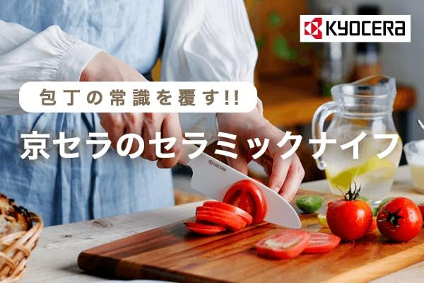 【京セラ】セラミック包丁セット特集