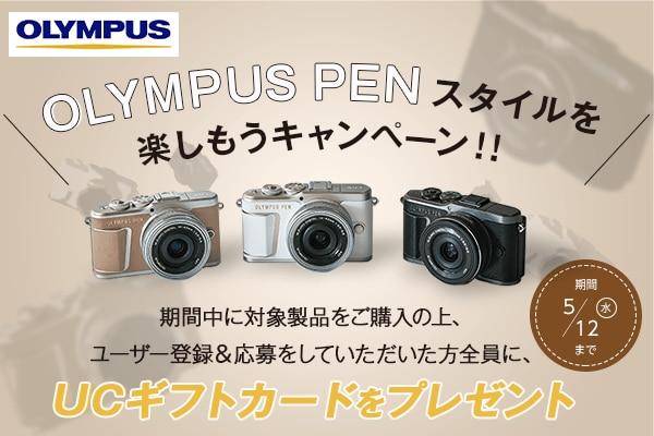 OLYMPUS PEN スタイルを楽しもうキャンペーン