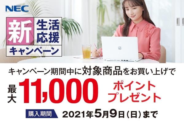 【NECパーソナル】新生活応援キャンペーン