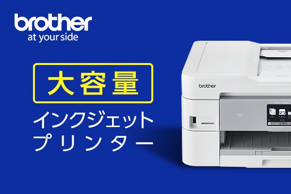 brother at your side 大容量 インクジェットプリンター