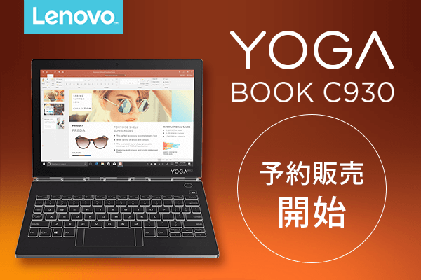 Lenovo YOGA BOOK C930 予約販売開始