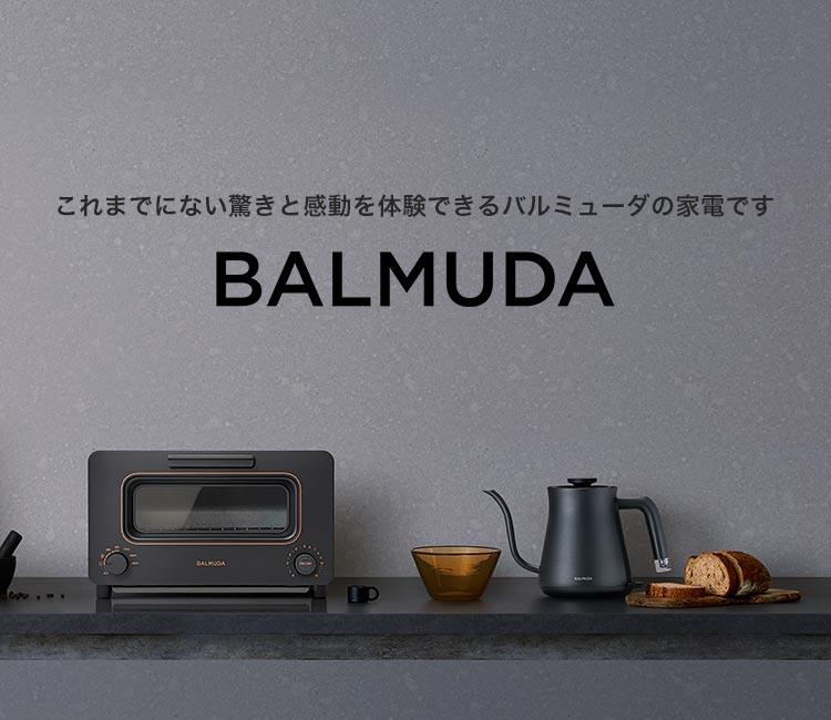 バルミューダ バルミューダ