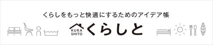 あなたの暮らしをちょっと良くするアイデアサイト sukima 暮らしをかえるアイデア帳