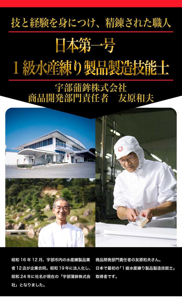 技と経験を身につけ、精錬された職人、日本第一号「1級水産練り製品製技能士」宇部蒲鉾株式会社商品開発部門責任者友原和夫。昭和16年12月、宇部市内の水産練り製品業者12店が企業合同し、昭和19年に法人化、24年に社名が現在の「宇部蒲鉾株式会社」となりました。