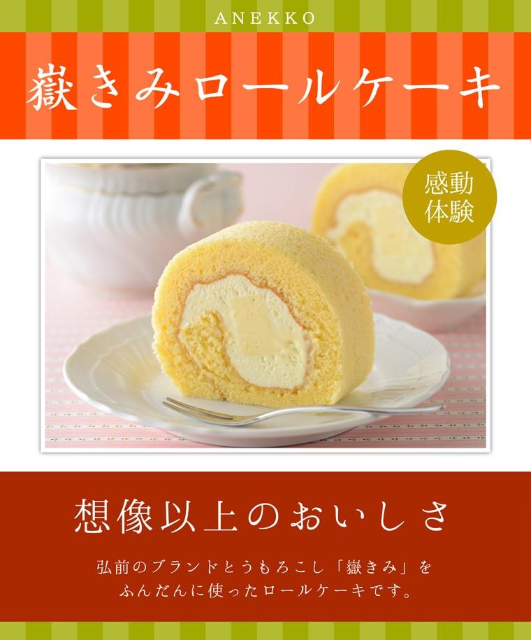 ANEKKO 獄きみロールケーキ/想像以上の美味しさ/弘前のブランドとうもろこし「獄きみ」をふんだんに使ったロールケーキです。