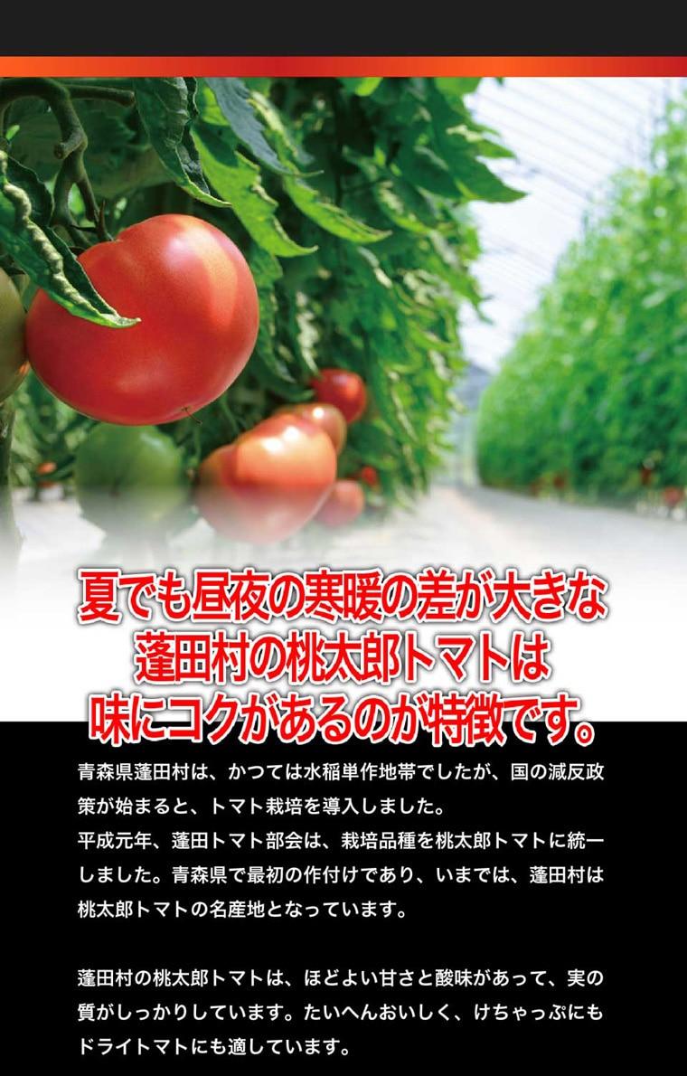 夏でも昼夜の寒暖の差が大きな蓬田村の桃太郎トマトは味にコクがあるのが特徴です。ほどよい甘さと酸味があり、実がしっかりとして大変美味しい蓬田村の桃太郎トマトはけちゃっぷにもドライトマトにも適しています。