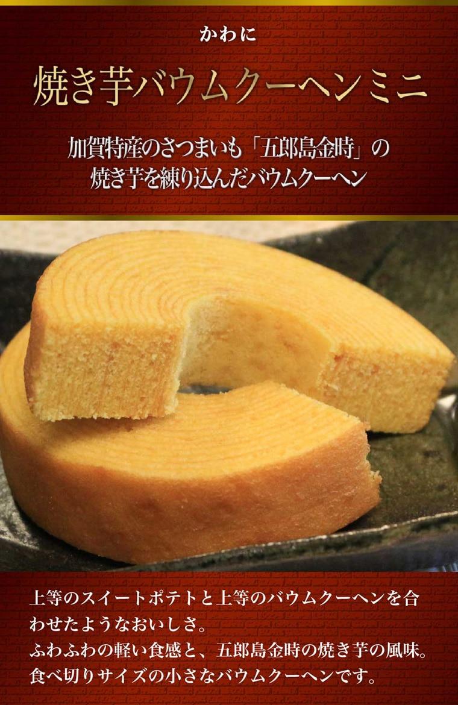 かわに焼き芋バウムクーヘンミニ 加賀特産のさつまいも「五郎島金時」の焼き芋を練り込んだバウムクーヘン。 上等のスイートポテトと上等のバウムクーヘンを合わせたようなおいしさ。ふわふわの軽い食感と、五郎島金時の焼き芋の風味。食べ切りサイズの小さなバウムクーヘンです。