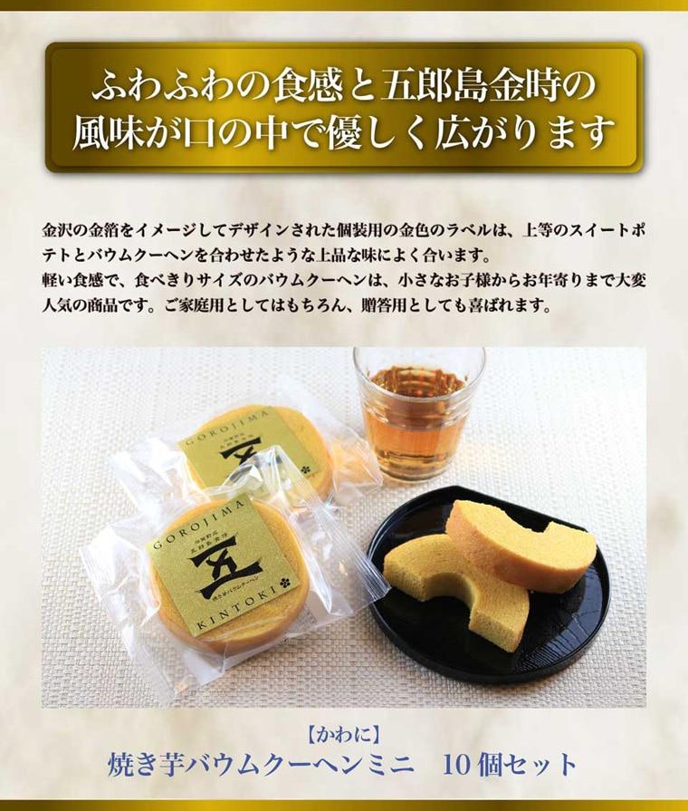 ふわふわの食感と五郎島金時の風味が口の中で優しく広がります。金沢の金箔をイメージしてデザインされた個装用の金色のラベルは、上等のスイートポテトとバウムクーヘンを合わせたような上品な味によく合います。軽い食感で、食べ切りサイズのバウムクーヘンは、小さなお子様からお年寄りまで大変人気の商品です。ご家庭用としてはもちろん、贈答用としても喜ばれます。