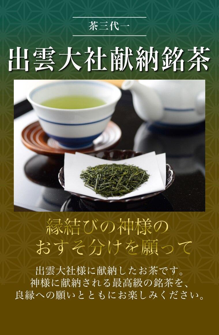 茶三代一 出雲大社献納銘茶/ 縁結びの神様のおすそ分けを願って/出雲大社様に献納したお茶です。神様に遣欧される最高級の銘茶を、良縁への願いとともにお楽しみ下さい。
