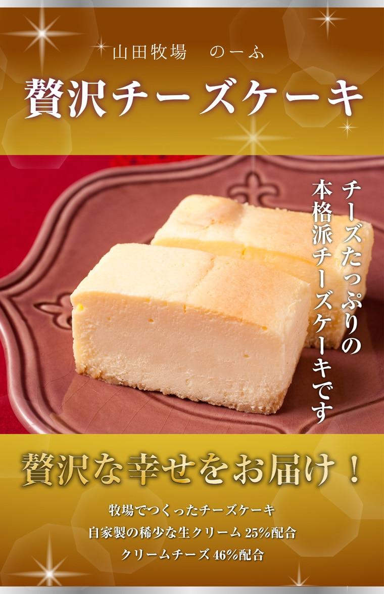 チーズたっぷりの本格はチーズケーキです/贅沢な幸せをお届け!/牧場で作ったチーズケーキ。自家製の希少な生クリーム25%配合。クリームチーズ46%配合