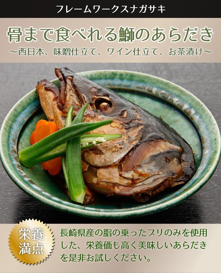 フレームワークスナガサキ 骨まで食べれる鰤のあらだき(西日本、味噌煮、ワイン煮、お茶漬け)/長崎県産の脂の乗ったブリのみを使用した、栄養価も高く美味しいあらだきを是非お試し下さい。