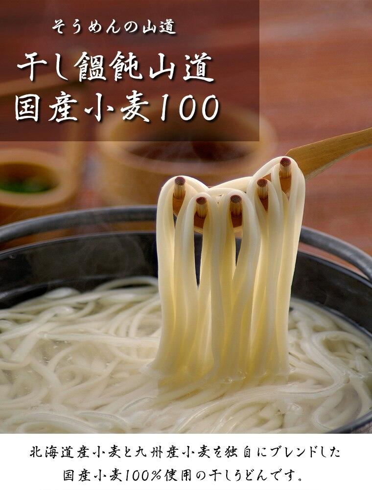 北海道産小麦と九州産小麦を独自にブレンドした国産小麦100%使用の干しうどんです