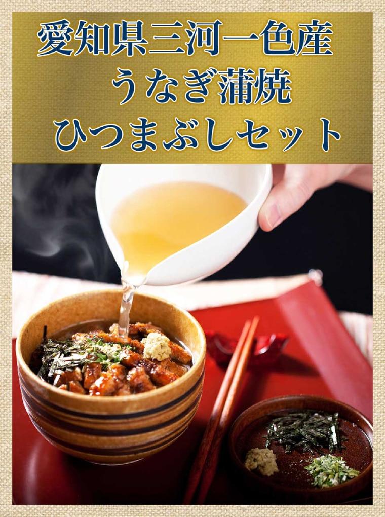 愛知県三河一色産うなぎ蒲焼ひつまぶしセット