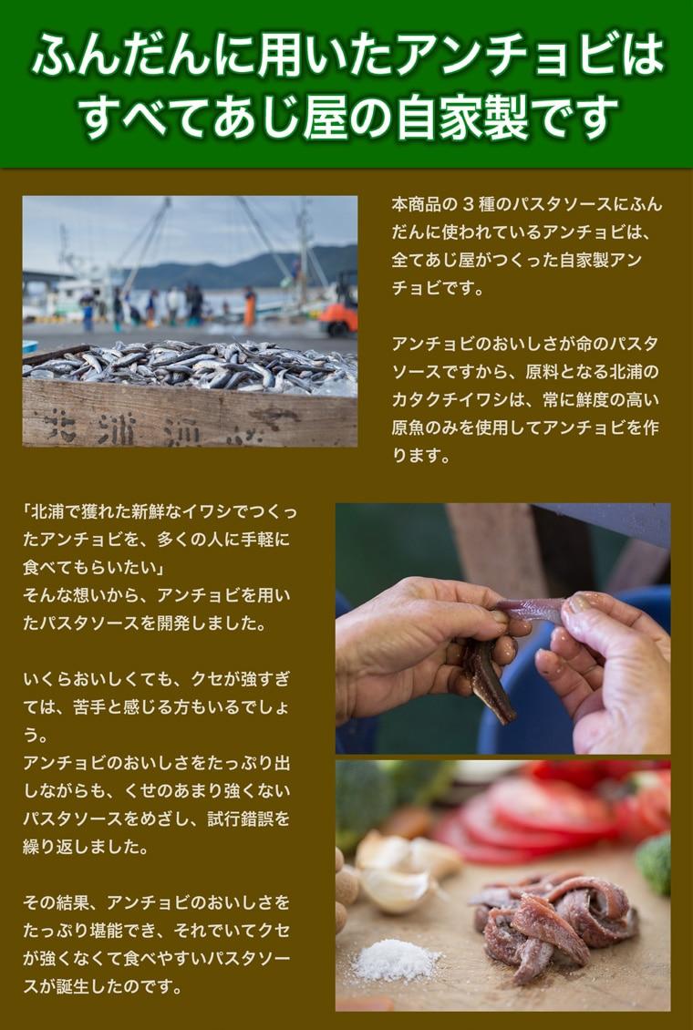 ふんだんに用いたアンチョビはすべてあじ屋の自家製です/本商品の3種のパスタソースにふんだんに使われているアンチョビは、全てあじ屋がつくった自家製アンチョビです。アンチョビの美味しさが命のパスタソースですから、原料となる北浦のカタクチイワシは、常に鮮度の高い原魚のみを使用してアンチョビを作ります。「北浦で撮れた新鮮なイワシでつくったアンチョビを、多くの人に手軽に食べてもらいたい」そんな想いから、アンチョビを用いたパスタソースを開発しました。いくらおいしくても、クセが強すぎては、苦手と感じる方もいるでしょう。アンチョビのおいしさをたっぷり出しながらも、くせのあまり強くないパスタソースをめざし、試行錯誤を繰り返しました。その結果、アンチョビのおいしさをたっぷり堪能でき、それでいてクセが強くなくて食べやすいパスタソースが誕生したのです。