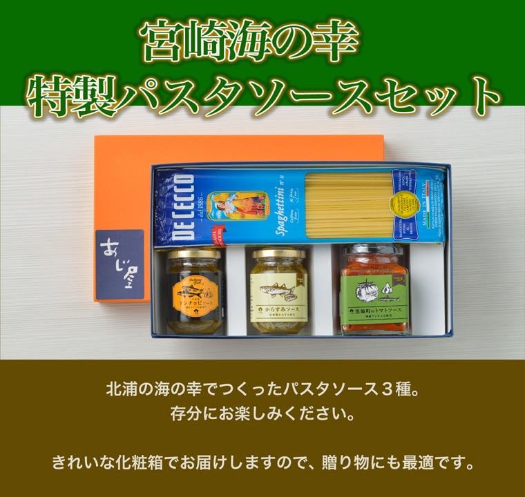 宮崎海の幸パスタソースセット/北浦の海の幸で作ったパスタソース3種。存分にお楽しみ下さい。きれいな化粧箱でお届けしますので、贈り物にも最適です。