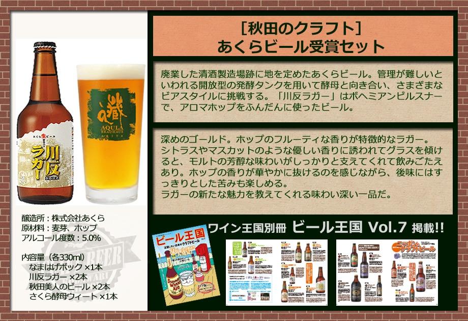 beerkingdom01