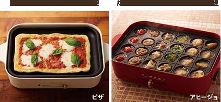 平面プレートを使用した焼き料理やたこ焼きプレートを使用したお料理