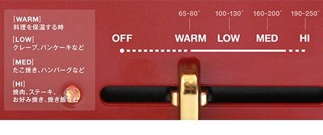 保温から最大250℃まで無段階設定が可能