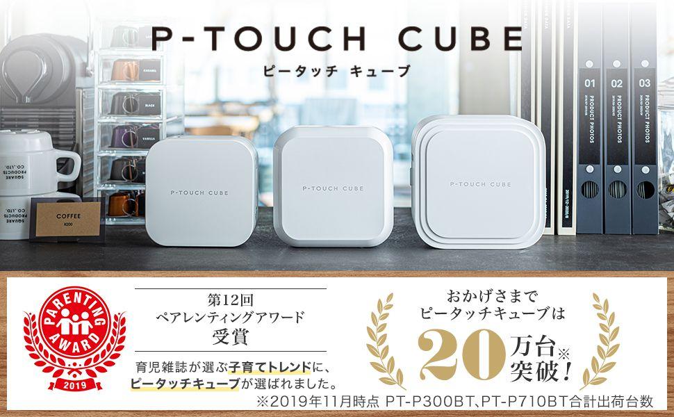 ラベルライター P-TOUCH CUBE PT-P300BT+おしゃれテープ(つや消しサテンゴールド/白字)12mm