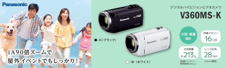 iA90倍ズームで屋外イベントでもしっかり! デジタルハイビジョンビデオカメラ V360MS-K