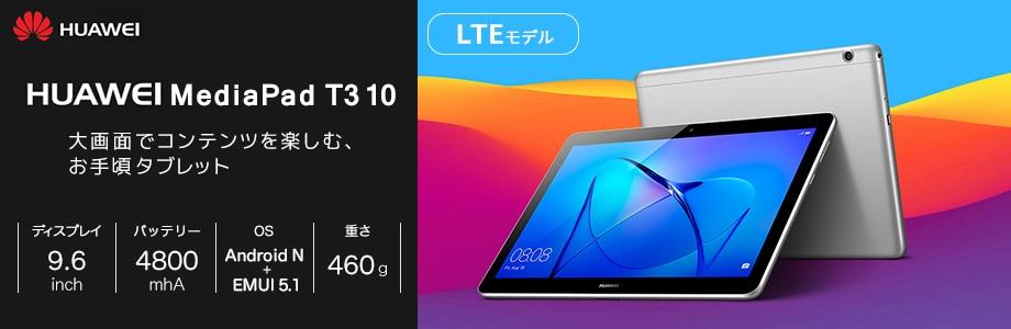 HUAWEI MediaPad T3 10 LTEモデル