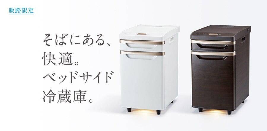 ベッドサイド冷蔵庫 ホワイト