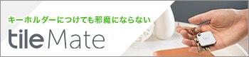 Tile Mate オンライン限定版1個パック